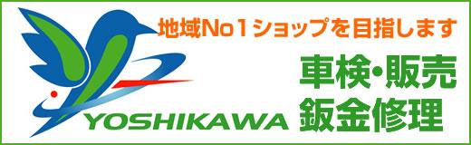 吉川オフィシャルサイト